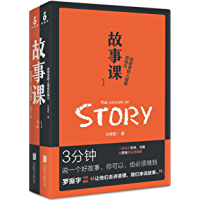"""故事课(套装2册)(""""罗辑思维""""罗振宇作序盛赞:""""让他们去讲道理,我们来说故事。"""")"""