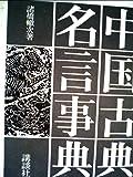 中国古典名言事典 (1972年)