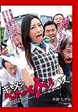キモメンベロベロちゅうちゅうバス 管野しずか [DVD]