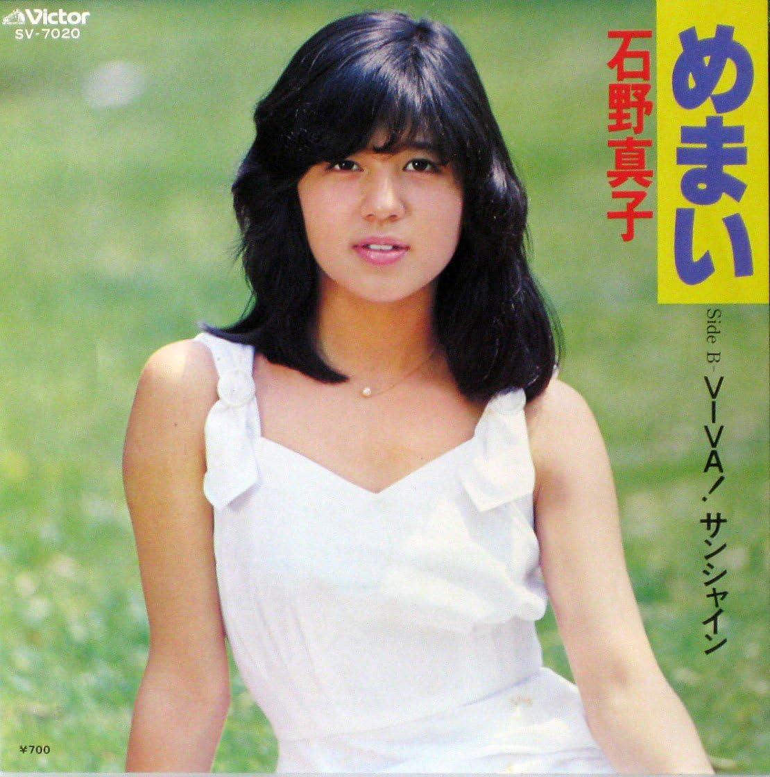 めまい Epレコード 7inch 石野真子