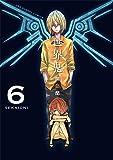 世界鬼 6 (裏少年サンデーコミックス)