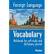 Foreign Language Vocabulary - Russian: Notebook for self-study and dictionary journal (Volume 4)