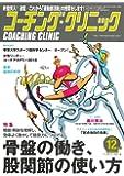 コーチングクリニック 2018年 12 月号 特集:骨盤の働き、股関節の使い方