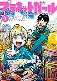 プラネットガール (1) (ビッグコミックス)