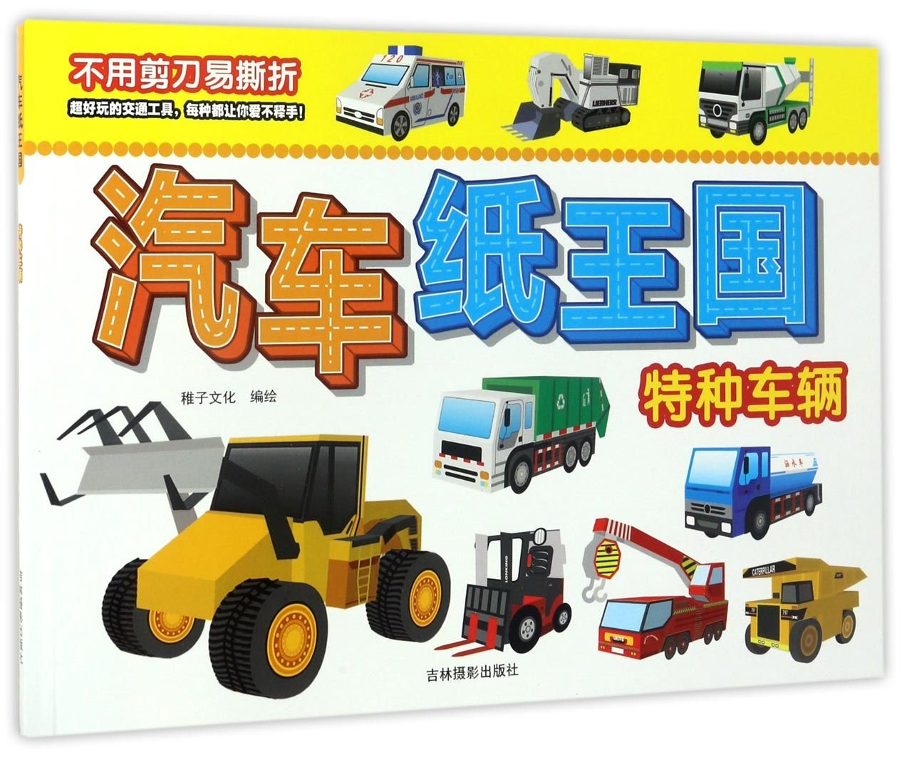 Read Online Paper Cars (Special Cars) (Chinese Edition) PDF