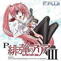 P緋弾のアリアⅢ オリジナルサウンドトラック