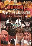 麻雀最強戦2017 男子プロ代表決定戦 鳳凰位対最高位決戦 中巻 [DVD]