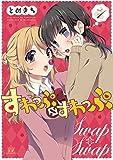 すわっぷ⇔すわっぷ (1) (まんがタイムKRコミックス)