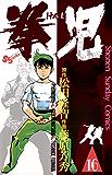 拳児(16) (少年サンデーコミックス)