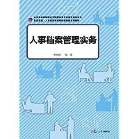复旦卓越·人力资源管理和社会保障系列教材:人事档案管理实务