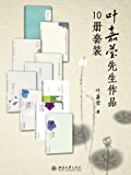 叶嘉莹先生作品集(10册套装)