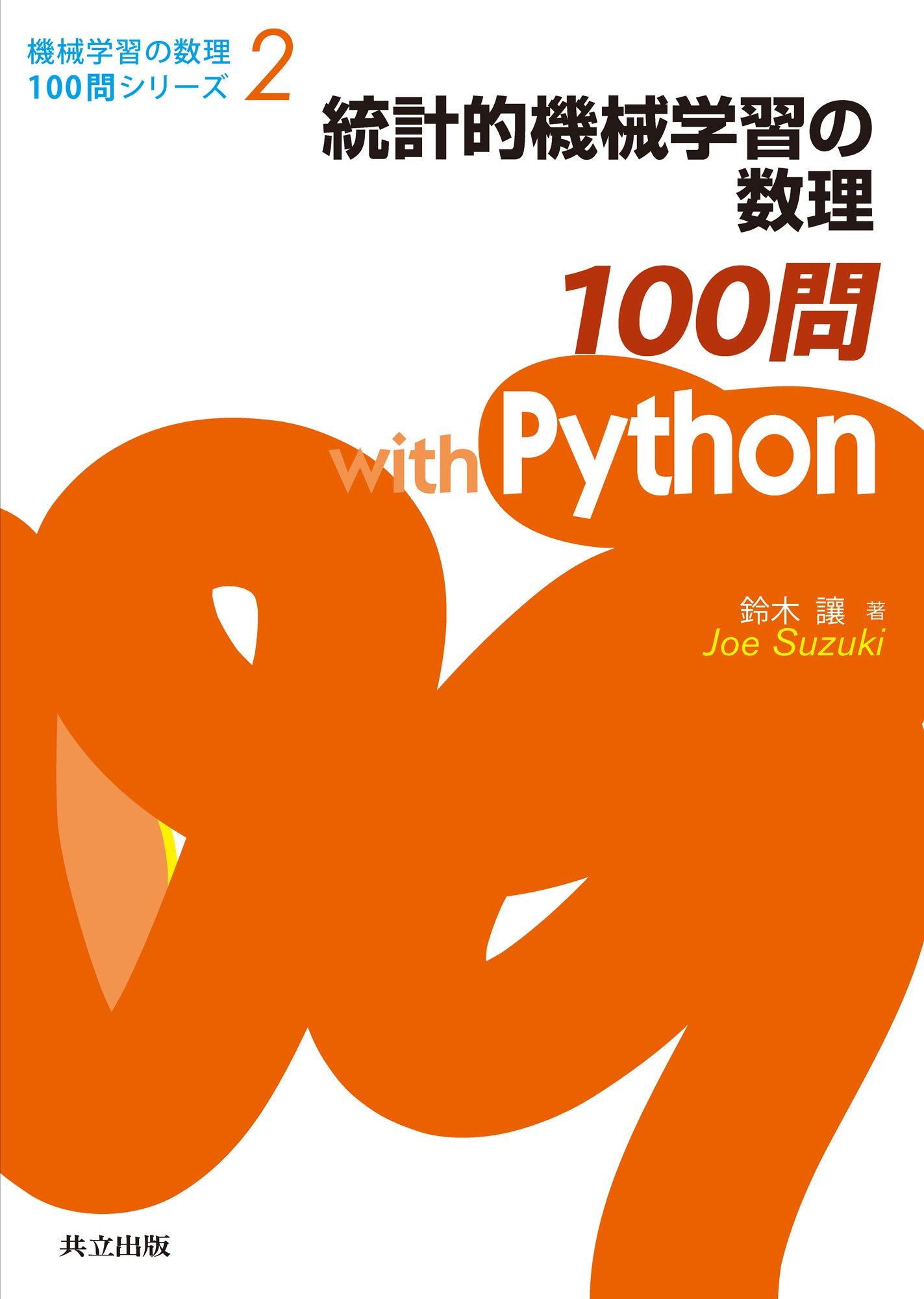 統計的機械学習の数理100問 with Python (機械学習の数理100問シリーズ ...