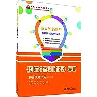 《国际汉语教师证书》考试仿真预测试卷(第二辑)