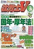 社労士V 2017年 03 月号 [雑誌]
