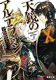 ねじ巻き精霊戦記 天鏡のアルデラミン (10) (電撃文庫)