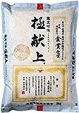 【新米】【精米】令和元年熊本県産ひのひかり 極献上米 白米5Kg 【無洗米】(94年より農薬・化学肥料不使用)
