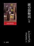 【期間限定配信】紙の動物園〔短篇〕 (ハヤカワ文庫SF)