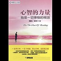 心智的力量 (Traditional Chinese Edition)
