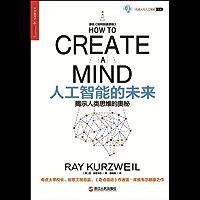 人工智能的未来 (湛庐文化机器人与人工智能书系)