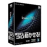 iClone 3 PRO