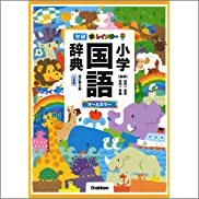 『幼児~小学生向け学習書』