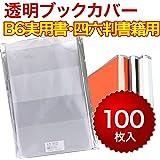 【100枚】透明ブックカバー B6実用書・四六判書籍用 40ミクロン厚(厚口)355x195mm【国産】