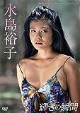 写真家 清水清太朗 40周年記念 フォトDVDシリーズ 輝きの瞬間/水島裕子
