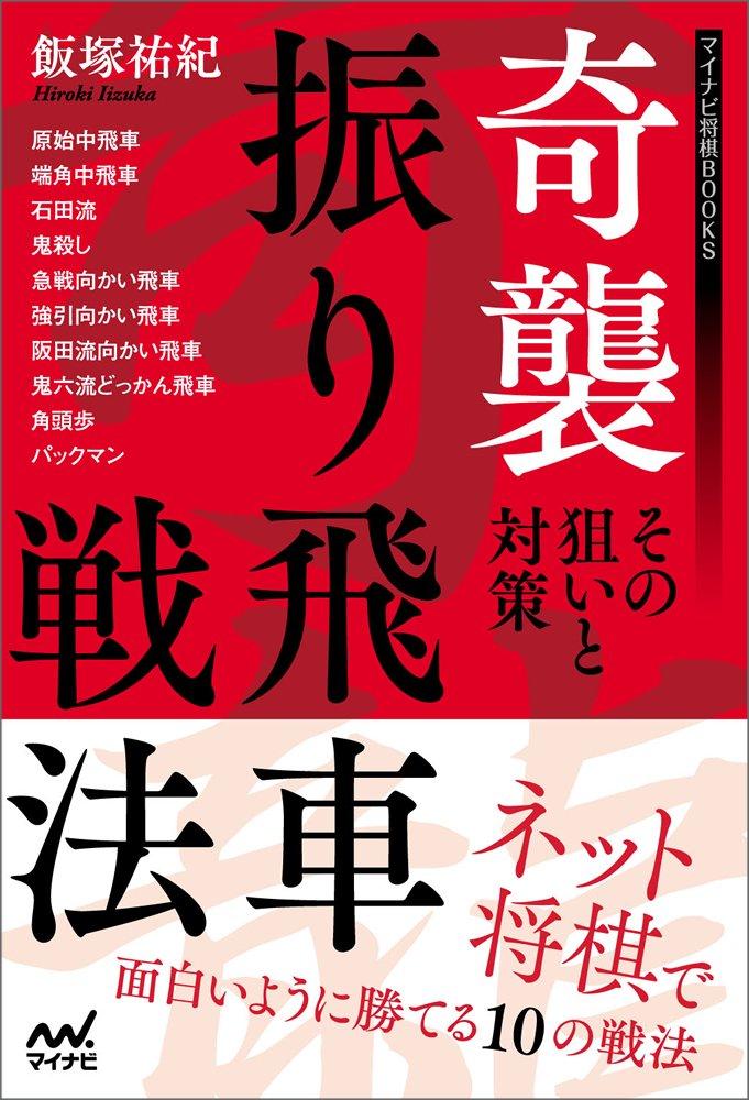 奇襲振り飛車戦法 ~その狙いと対策~ (マイナビ将棋BOOKS)   飯塚 祐紀 ...