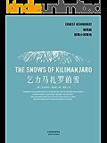 海明威短篇小说精选:乞力马扎罗的雪(诺贝尔、普利策双料得主,完美诠释极简文风、冰山理论)(果麦经典)