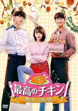 [DVD]最高のチキン~夢を叶える恋の味~ DVD-BOX1