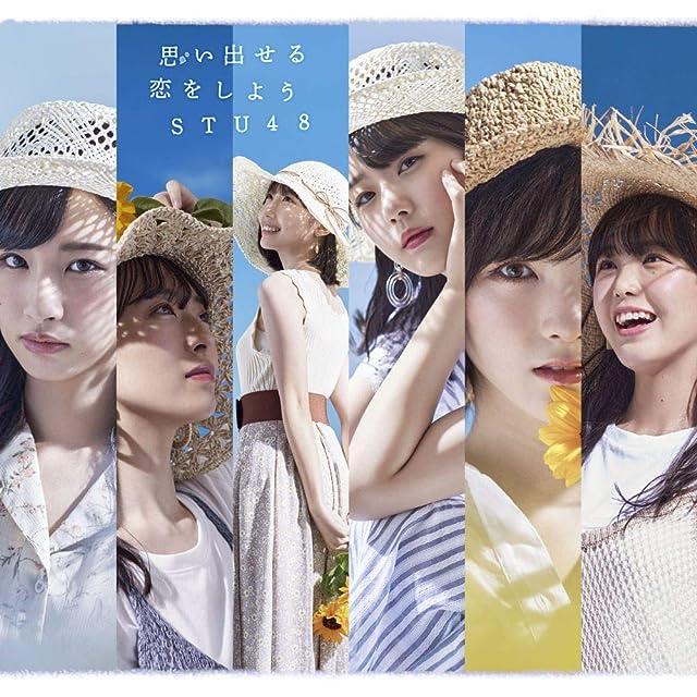 【Amazon.co.jp限定】STU48 5th Single「思い出せる恋をしよう」