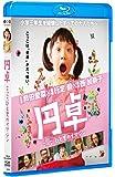 円卓 こっこ、ひと夏のイマジン [Blu-ray]