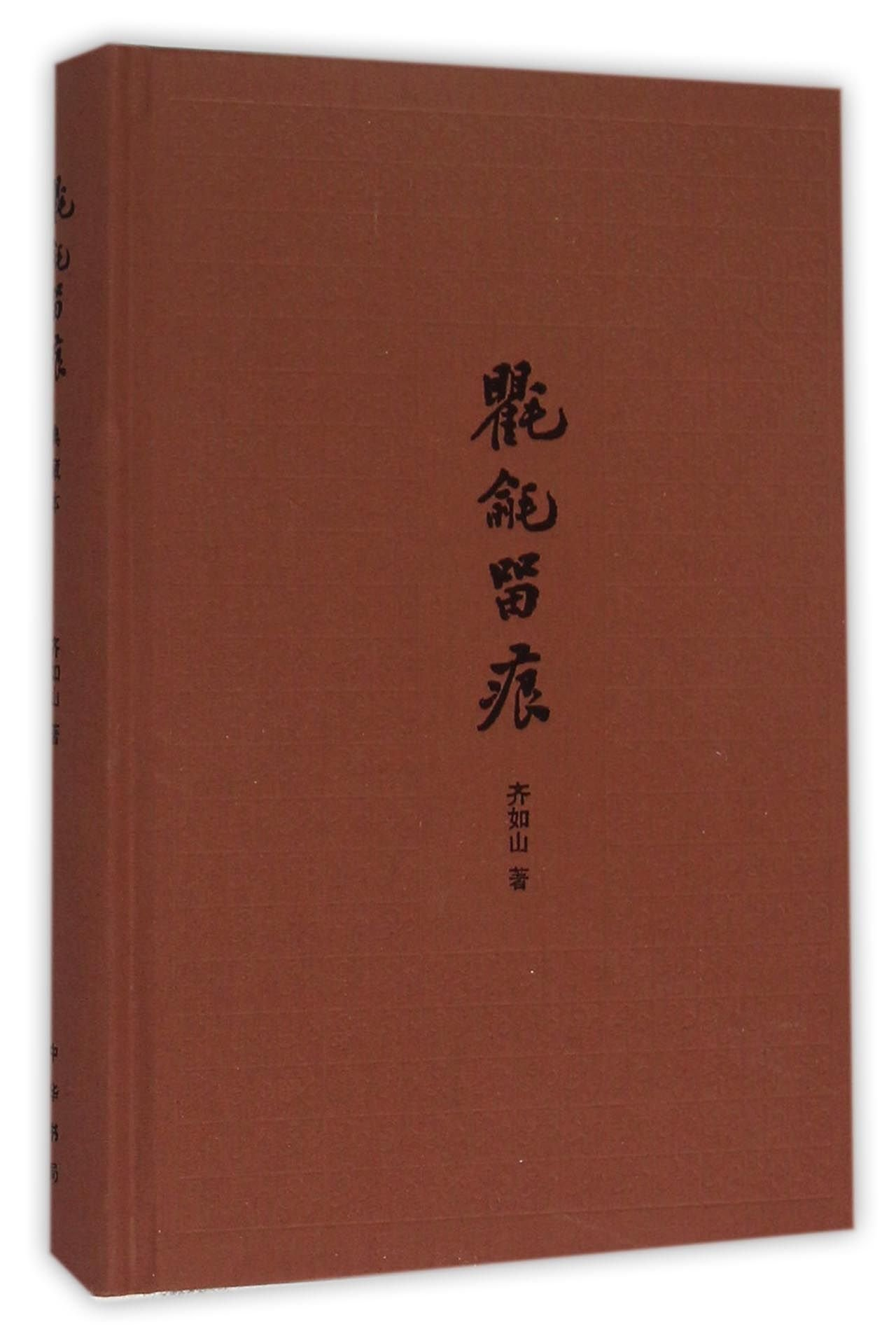 Remains of the Stage of Peking Opera (Chinese Edition) pdf