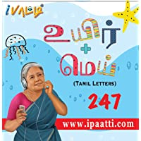 Ipaatti - Tamil Letters 247 - Flash Cards.