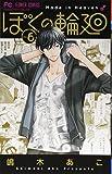 ぼくの輪廻 (6) (フラワーコミックス)