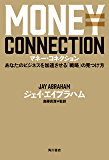 マネー・コネクション あなたのビジネスを加速させる「戦略」の見つけ方 (角川書店単行本)