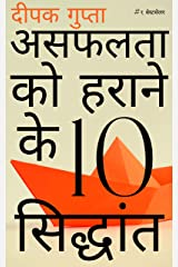 10 Principles To Beat Failure (Hindi Edition) Kindle Edition