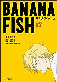 BANANA FISH #2 (小学館文庫キャラブン!)