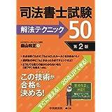 司法書士試験 解法テクニック50 <第2版>