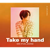 Take my hand(Type-A)(DVD付)