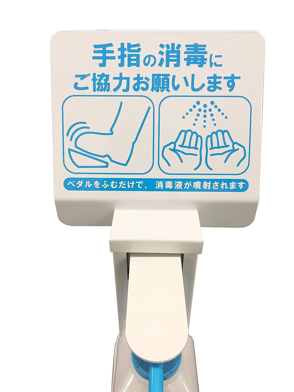 足踏み式消毒液ポンプスタンド アルコール除菌スタンド アフター コロナ 対策 噴射器 ハイタイプ 日本製【Joyfactory】