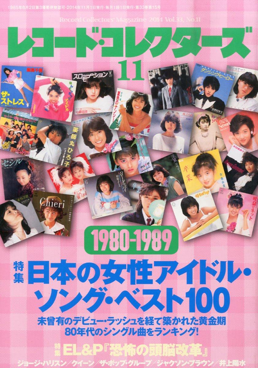 レコード・コレクターズ 2014年 ...