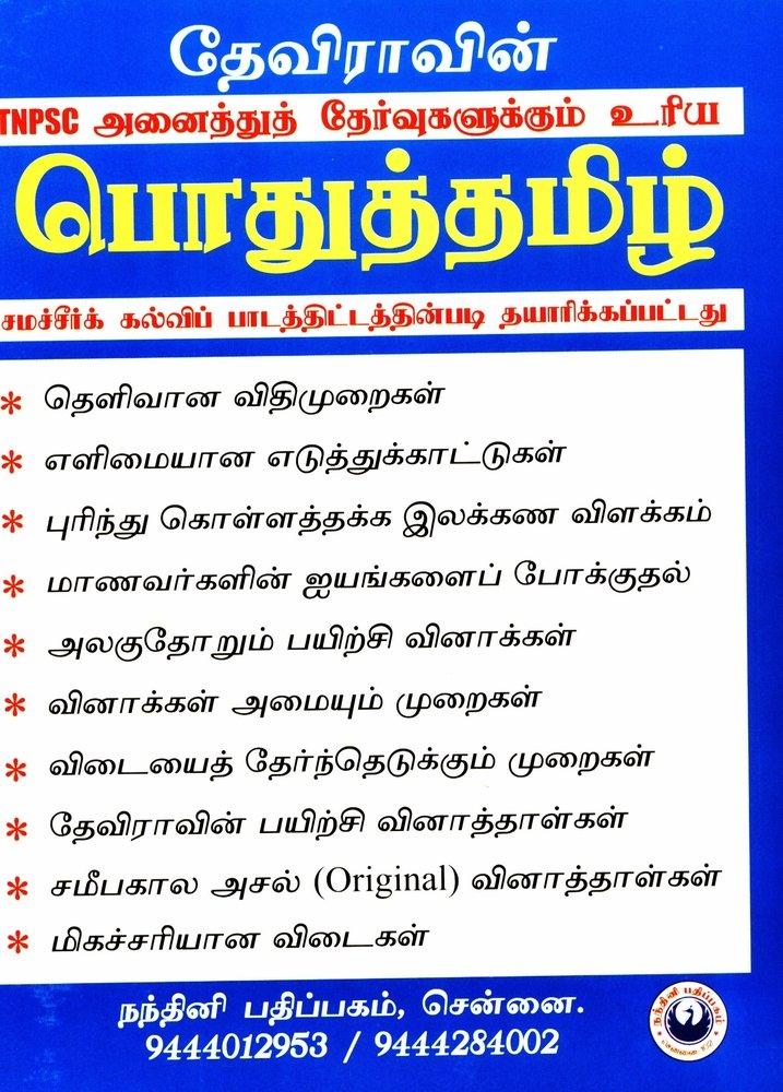 Pothu pdf devira tamil