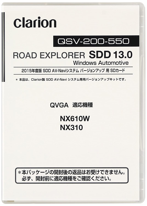 Clarion(クラリオン)QSV-200-550 SDDナビバージョンアップ ROAD EXPLORER SDD13.0 QSV-200-550 QSV-200-550 B019C8U5NM