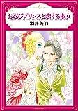 お忍びプリンスと恋する淑女 (エメラルドコミックス/ハーモニィコミックス)