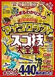 ゲームまるわかりブック マインクラフト スゴ技 大全集 (100%ムックシリーズ)