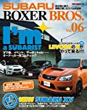 SUBARU BOXER BROS. (スバル ボクサー ブロス) Vol.06 (Motor Magazine Mook)