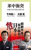 米中衝突-危機の日米同盟と朝鮮半島 (中公新書ラクレ)