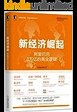 新经济崛起:阿里巴巴3万亿的商业逻辑 (阿里研究院新经济系列丛书)