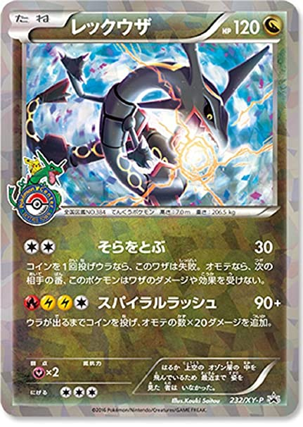 Amazon.com: Pokemon XY BREAK negro Rayquaza promoción Holo ...